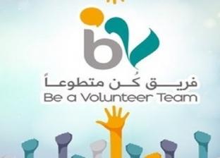 """""""التضامن"""": نسعى لنشر ثقافة التطوع بين فئات المجتمع في """"كن متطوعا"""""""