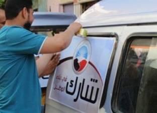 """""""نور الإسكندرية"""" يواصل مخالفة الصمت الانتخابي بحملة """"اعرف لجنتك"""""""