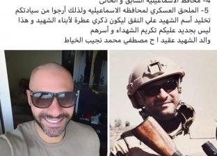 أسرة الشهيد الخياط تطالب محافظ الإسماعيلية بإطلاق اسمه على نفق بالقناة