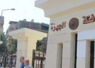 محافظة الجيزة تعلن عن وظائف بإدارة الحماية المدنية.. تعرف على التفاصيل