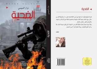 """""""الضحية"""".. رواية تجسد معاناة ضابط شرطة في معرض الكتاب"""