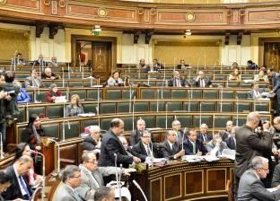 """""""النواب"""" يناقش 6 مشروعات قوانين مقدمة من الحكومة"""