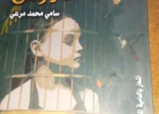 """""""قصور الثقافة"""" تنظم حفل توقيع """"هلاوس"""" بكفر الشيخ"""