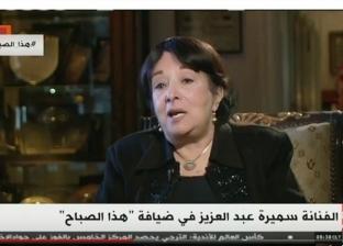 """سميرة عبد العزيز: محفوظ عبد الرحمن كان يعد مسلسل عن الملكة """"حتشبسوت"""""""