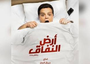 """""""العدل جروب"""" تطرح البوستر الدعائي """"أرض النفاق"""" للفنان محمد هنيدي"""