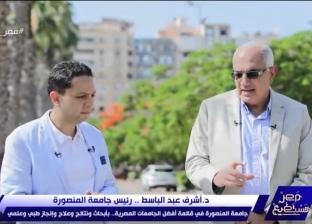 """جامعة المنصورة: حجزنا مركز متقدم بتصنيف شنجهاي بفضل """"الطب والحفريات"""""""