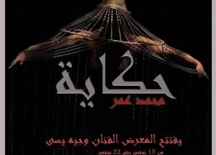 افتتاح معرض «حكاية» لـ محمد عُمر في «الجريك كامبس».. الليلة