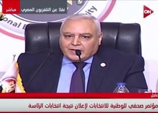 رئيس الهيئة الوطنية للانتخابات: الاستفتاء سيتم تحت إشراف قضائي كامل