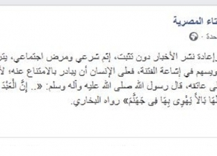"""""""الإفتاء"""" عن أزمة """"طالبة أسيوط"""": ترويج الشائعات إثم شرعي"""