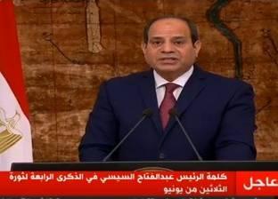 السيسي يلقي كلمة للشعب المصري بمناسبة الذكرى الرابعة لثورة 30 يونيو