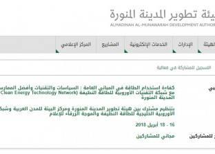 """""""تطوير المدينة"""" ينظم البرنامج التدريبي لبناء القدرات العربية 16 أبريل"""