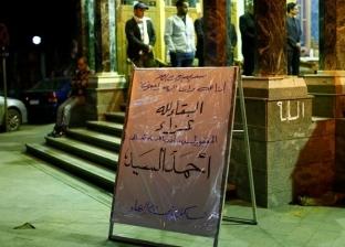 صبري فواز وأشرف زكي ولقاء الخميسي في عزاء أحمد السيد