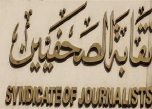 «انتخابات الصحفيين»: طعن ضد هشام جعفر باليوم الثاني لتلقي الطعون