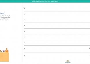 رغم إجازة العيد.. خطوات إضافة المواليد لبطاقات التموين من مصر الرقمية