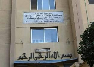 غدا.. رئيس جامعة المنوفية يجتمع بمجلس إدارة المستشفيات الجامعية