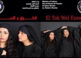 """منها """"الطوق والأسورة"""".. 6 عروض مسرحية في مهرجان المسرح التجريبي اليوم"""