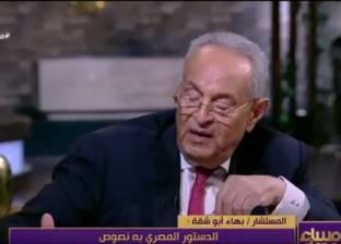 بهاء أبو شقة عن تعديل الدستور: «ليس بدعة»