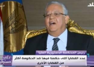"""رئيس """"الدستورية العليا"""": أكثر أحكامنا ضد الحكومة"""