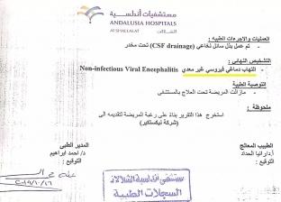 صحة الإسكندرية تنفي إصابة تلميذة جديدة بالالتهاب السحائي
