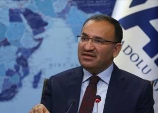 وزير العدل التركي: تعاون العالم كفيل بالقضاء على المنظمات الإرهابية