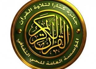 إطلاق جائزة كتارا لتلاوة القرآن ومليون ونصف ريال مجموع جوائز المسابقة