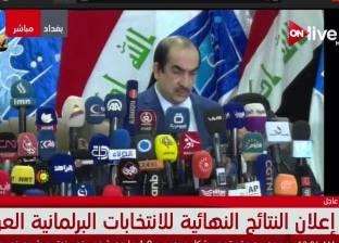 بث مباشر| إعلان النتائج النهائية للانتخابات البرلمانية العراقية