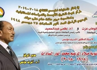 جامعة عين شمس تحتفل بمئوية السادات