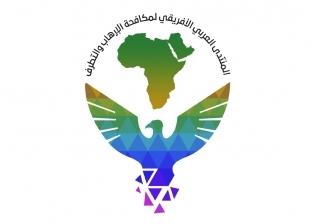 """السبت.. انطلاق فعاليات """"العربي الأفريقي لمحاربة الإرهاب"""" في بغداد"""