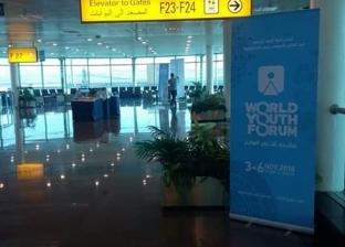 """الأسواق الحرة: خصم 10% على المبيعات في شرم الشيخ لضيوف """"شباب العالم"""""""