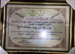 بالصور| المنظمة المصرية الدولية لحقوق الإنسان تكرم رئيس قطاع خليج نعمة