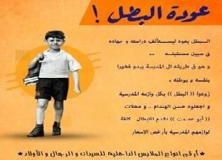 «عمر» يعيد إحياء إعلانات زمان بالجرافيك: كل عصر وله أذان