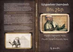 """صدور مذكرات """"صاروخان"""" باللغة الأرمنية"""