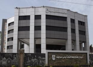 محافظ بني سويف: الانتهاء من الاستعدادات لجولة الإعادة بانتخابات النواب