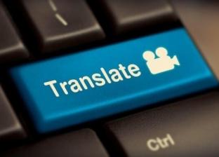 """تفاصيل دورة كيف تصبح مترجما محترفا في """"مكتبة مصر الجديدة"""""""