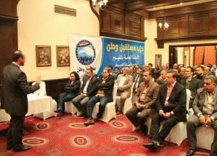 """""""مستقبل وطن"""" ببورسعيد ينظم محاضرة لتطوير مهارات أعضاء الحزب"""