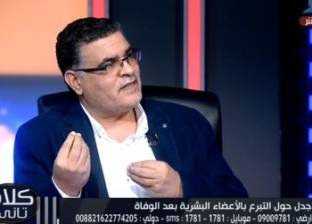 أستاذ بجامعة الأزهر: يجوز التبرع بالأعضاء البشرية بعد الوفاة