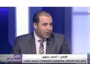 النائب أحمد بدوي: أزمة مستشفى طوخ في الجلسة العامة لمجلس النواب