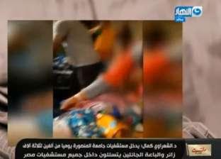 بالفيديو  باعة جائلون يتسللون إلى المستشفى الجامعي بالمنصورة