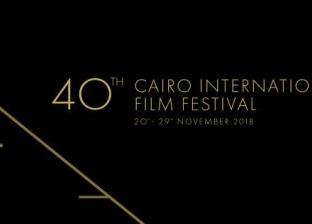 """تعاون بين السفارة الأمريكية و""""القاهرة السينمائي"""" في تنظيم مؤتمر """"GMM"""""""