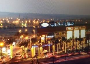 """مجموعة """"الفطيم مصر"""": خطة توسعية لإنشاء مراكز تجارية جديدة على مدار الـ5 سنوات المقبلة"""