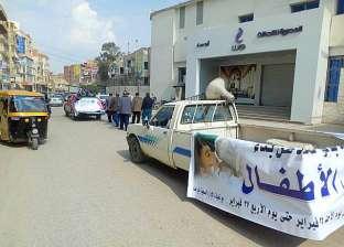 """مسيرات للإعلان عن """"التطعيم ضد شلل الأطفال"""" و""""100 مليون صحة"""" بالشرقية"""