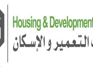 الأوراق المطلوبة لتمويل الاحتياجات الشخصية من بنك التعمير والإسكان