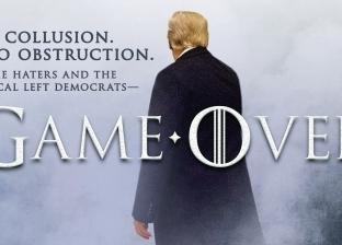 «ترامب» يحتفل بنشر تقرير «مولر»: اللعبة انتهت