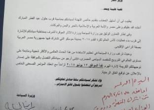 إضاءة الهرم بعلم مصر وكأس العالم بالتزامن مع حملة الرعاية بروسيا