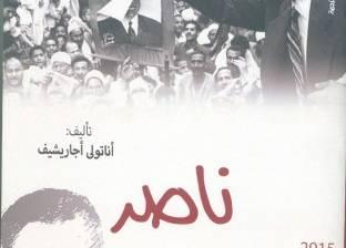 """احتفالا بمئويته.. """"القومي للترجمة"""" يصدر الطبعة العربية من كتاب """"ناصر"""""""