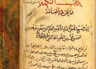 بالصور| عرض مخطوطات عربية في مزاد بريطاني