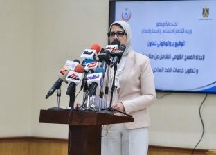 وزيرة الصحة: عالجنا 79 ألف حالة بقوائم الانتظار في 6 أشهر فقط