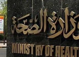"""""""الصحة"""": إطلاق قوافل طبية مجانية بمحافظات الجمهورية حتى 10 سبتمبر"""