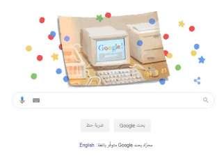 """في ذكرى إنشاء Google.. الغرامات كلمة السر في دخول محرك البحث """"جينيس"""""""