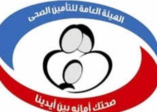 """دليل المستشفيات المتعاقدة مع """"التأمين الصحي"""" بمحافظتي القاهرة والجيزة"""